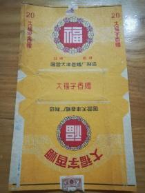 解放初 国营天津卷烟厂【大福字】 烟标(拆包)