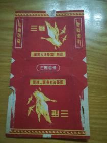解放初 国营天津卷烟厂【三雁】 烟标(拆包)