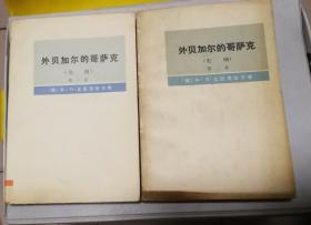外贝加尔的哥萨克史纲第一二卷