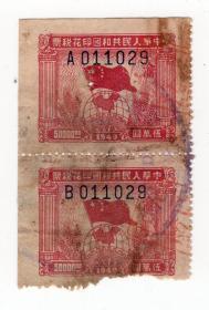 西南区税票------1949年西南区旗球图印花税票,伍万圆,2张029