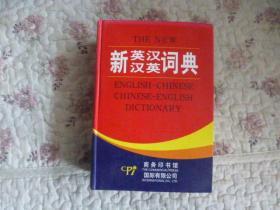 新英汉汉英词典(双色版)