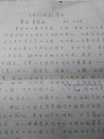 中外戏剧谈 葛聪敏手稿 21页 保真 货号AA5