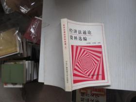 经济法通论资料选编(上)