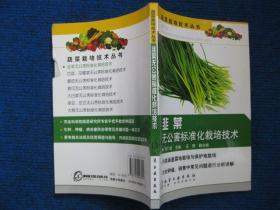 【蔬菜栽培技术丛书】韭菜无公害标准化栽培技术