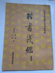 楷书浅鉴/欧阳中石.启名.张荣 著 中国书画函授大学书法教材
