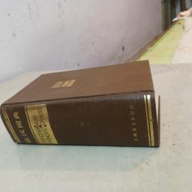 法汉词典 布面精装厚本1498页