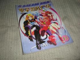 电子游戏广场  13    2000年1版1印  新疆少年儿童出版社