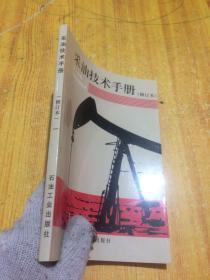 采油技术手册(修订本·第1分册):自喷采油技术