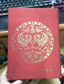 南宗派 二 日本画大成 第10卷 昭和六年出版  日文原版