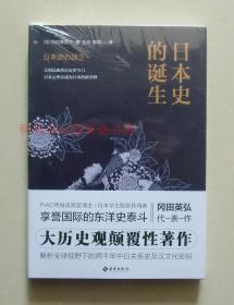 正版 日本史的诞生 日本著名历史学家冈田英弘代表作