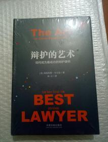 辩护的艺术-如何成为最成功的辩护律师(硬精装塑包未开封)