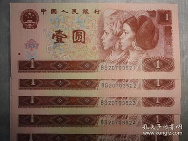 961纸币 十张连号BS20703521