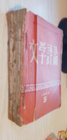 文学评论(双月刊)1959年5(庆祝建国十周年特辑)、6(兄弟民族文学研究专号)、1960年2、3、1962年5、1964年2(莎士比亚诞生四百周年)、3、4(缺1~36页)七本半装订合售