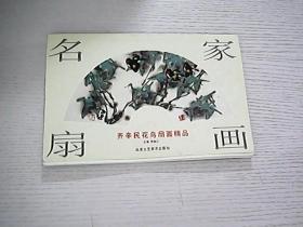 名家扇画:齐辛民花鸟扇面精品