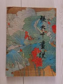 上海書畫社版《張大千畫說》小印量畫冊