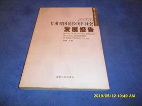 2008年甘肃省国民经济和社会发展报告