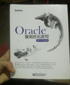 Oracle查询优化改写技巧与案例:字典式写作,将主要SQL优化点一一剖析,覆盖大多数DBA日常工作场景,分享大量SQL优化的实际工作经验