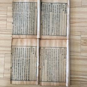 Qing Jing carved version: Yi Chuan Yi Chuan (4 volumes and 4 thick volumes)