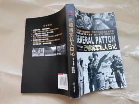 巴顿将军私人日记【实物拍图】