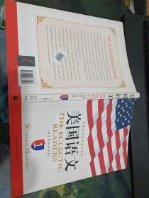 美国语文:英汉双语全译版(英文原版+对应中文翻译)第1册