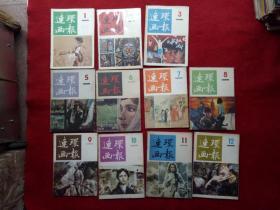 怀旧收藏杂志《连环画报》1986年缺第4期人民美术代号2-146