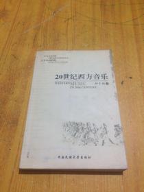20世纪西方音乐【带光盘】