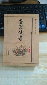 中国古典文化精华 唐宋传奇