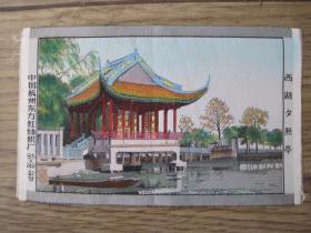 中国杭州都锦生丝织厂出品的《西湖,夕照亭》