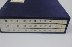 钱君匋藏印谱:吴昌硕 黄士陵 赵之谦(宣纸线装,一函3册全)