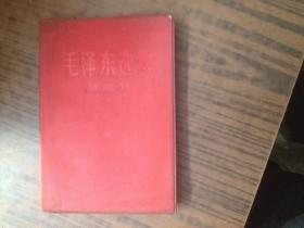 毛泽东选集第三卷