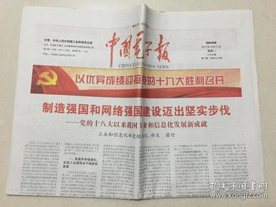 中国电子报 2017年 10月17日 星期二 今日28版 第73期 总第4107期 邮发代号:1-29