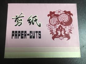 中国民间剪纸 丰收 PC-741 一函八张 早期对外出口手工剪纸