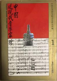 中国近现代音乐家传