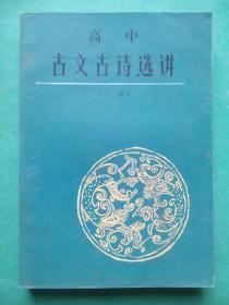 高中古文古诗选讲上册,高中语文自学辅导,古汉语,文言文