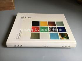 瓷之色(16开硬精装)