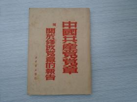中国共产党党章及关于修改党章的报告(32开平装 1本,原版正版老版书,内页有笔画横。详见书影)
