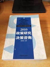 2010政策研究与决策咨询