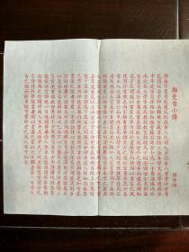 《郑曼青小传》一纸    文史大家卞孝萱先生旧藏