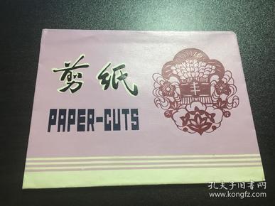 中国民间剪纸 丰收 PC-681 一函八张 早期对外出口手工剪纸