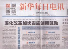 2015年4月24日  新华每日电讯 中共中央国务院出台关于深化体制机制改革加快实施创新驱动发展战略的意见 深化改革加快实施创新驱动  习近平就李光耀实施向新加坡总统致唁电