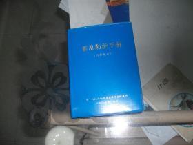 霍乱防治手册(有楼寿森教授签字)