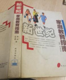 新世纪 (一版一印)家庭教育指南