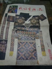 民族画报(1981年第9期)