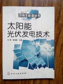 可再生能源叢書:太陽能光伏發電技術