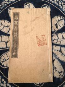 清代日本石印《绘画丛志》存第三十六卷 共一卷一厚册全