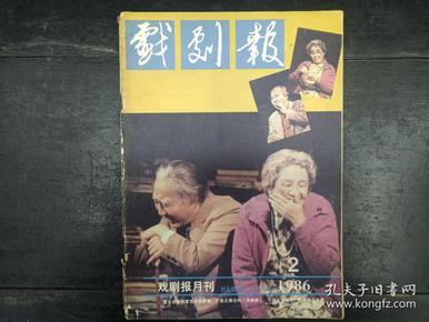 戏剧报 1986年2月