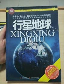 我的第一套百科全书:行星地球