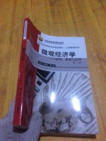 微观经济学:原理、案例与应用(第2版)