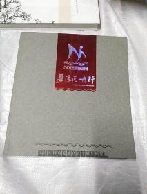 粱溪同舟行――民进无锡市委成立五十周年纪念册
