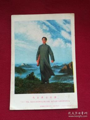 年历卡(1969年  毛主席去安源)